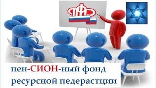 Расширенная ревизия хуцпы ПФР и других служб РФ
