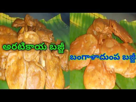 Simple and tasty snacks/బజ్జీలు/aratikaya bajjee/potato bajji