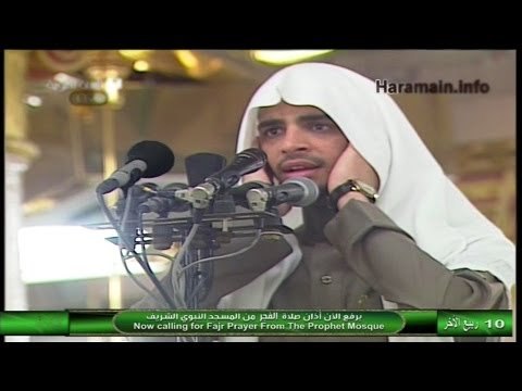 HD| Madinah Fajr Adhan 20th Feb 2013 Sheikh Umar Nabil Sunbul