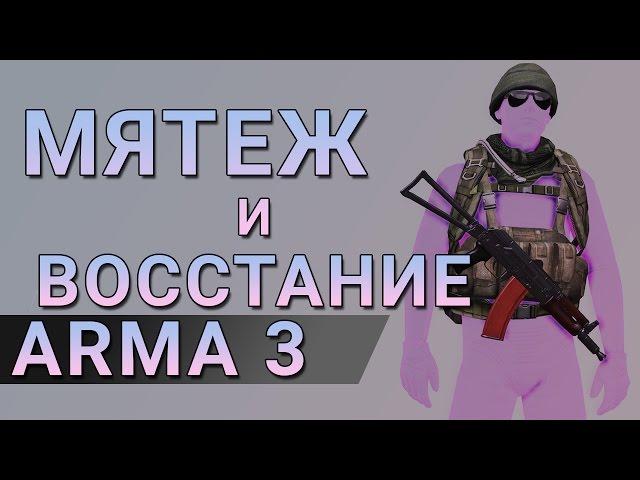 РЕВОЛЮЦИЯ В ARMA 3? ANTISTASI