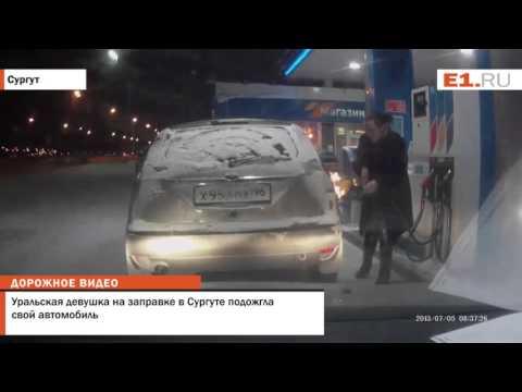 Уральская девушка на заправке в Сургуте подожгла свой автомобиль