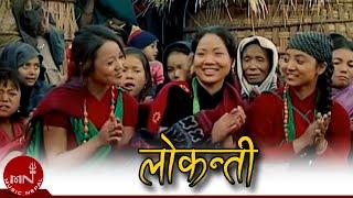 Lokanti (Modyalni )  Nepali Movie with English Subtitle | Magar Movie