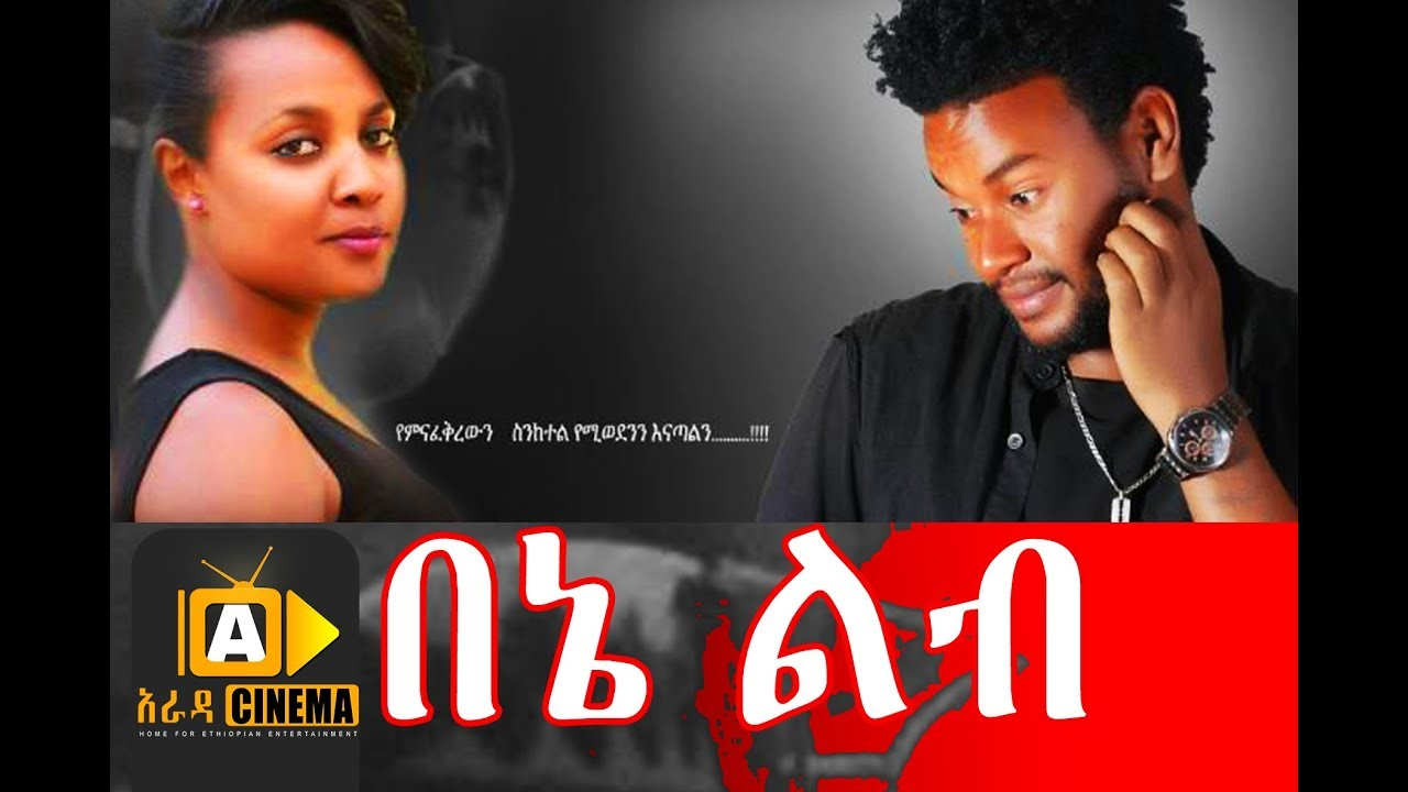New Ethiopia Amharic Full Movie 2017 - Bene Lib
