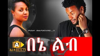 በኔ ልብ Ethiopian Movie  -  Bene Lib - 2017