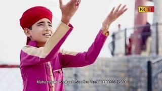 Chehry Khilay Khilay Hain  (Ramzan Ka Mahina)     Shakeel Sindhu Qadri   