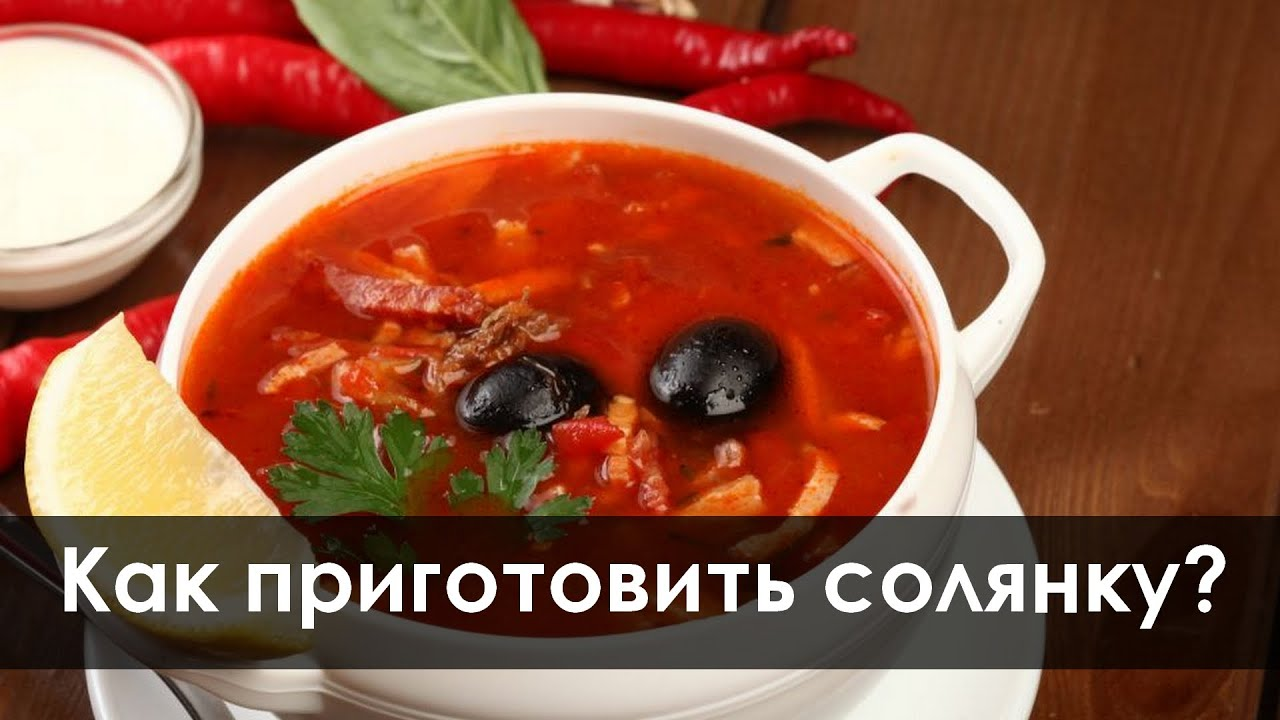 Рецепт приготовить суп солянку в домашних условиях 86