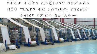 Ethiopia: የብረታ ብረትና ኢንጂነሪንግ ኮርፖሬሽን በ60 ሚሊየን ብር ያስገነባው የከረጢት ፋብሪካ የምርት ስራ አቆመ