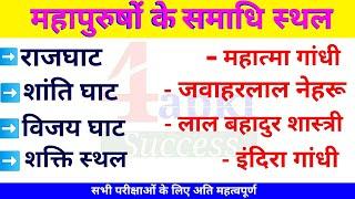 महापुरुषों के समाधि स्थल   Important Samadhi Sthal   GK in Hindi   4apki Success