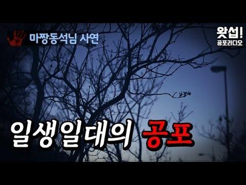 [체험실화] 일생 일대의 공포|왓섭! 공포라디오