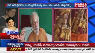 Mulugu Ramalingeswara Vara Prasad Reveals The Secret Of Sridevi Death