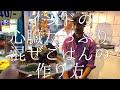 インドの心臓たっぷり混ぜごはんの作り方 / Chicken Heart Biriya