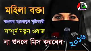bangla waz mohila bokta সম্পূর্ণ নতুন ওয়াজ ২০১৬