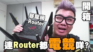 而家連Router都電競咩?暴龍級Router開箱 (ROG Rapture GT-AC3500 Router)