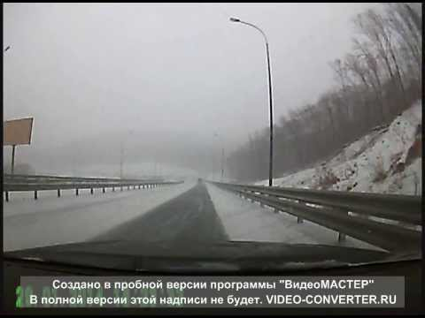 Владивосток, трасса Де-Фриз-Седанка-Патрокл.