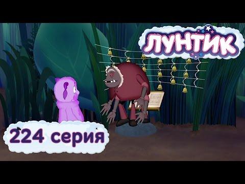 Лунтик и его друзья - 224 серия. Концерт по телефону