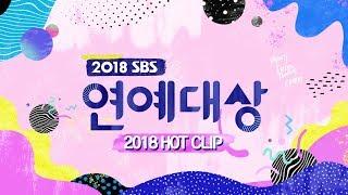 SBS[2018 연예대상] -2018 연예대상 HOT CLIP 독점 공개! / Entertainment Awards HOT CLIP