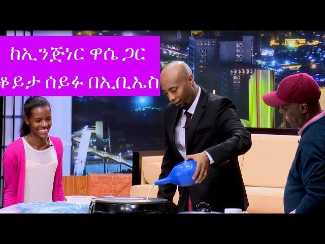 Engineer Wassie on Seifu Show