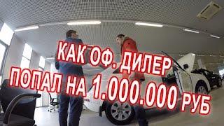 Как оф. дилер попал на миллион рублей