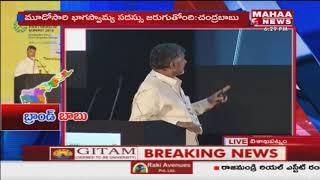 AP CM Chandrababu Naidu Excellent Speech in CII Partnership Summit