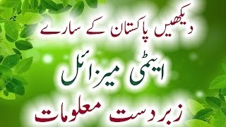 Pakistan Ke Jadeed Missiles Ke Bare Mein Maloomat