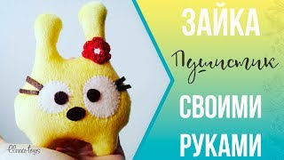 How to sew plush toy