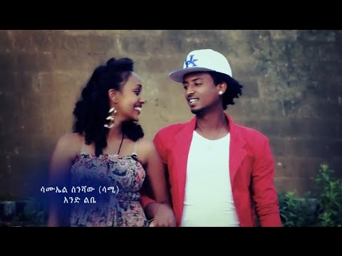 Hot New Ethiopian Music 2014 Samuel Seneshaw - Ande Lebe (official Music Video) video