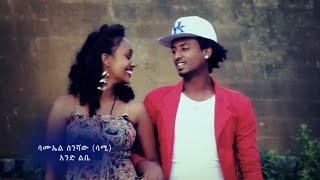 "Samuel Sinishaw - Ande libe ""አንድ ልቤ"" (Amharic)"
