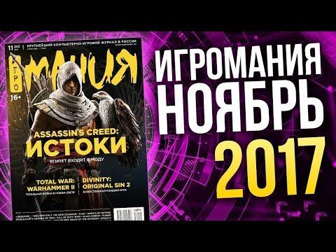 Журнал Игромания - НОЯБРЬ 2017 (Assassin's Creed Истоки, Divinity Original Sin 2, Warhammer 2)