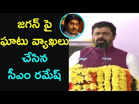 YS Jagan Stops Kadapa Development | CM Ramesh Speech Over Kadapa Steel Plant Scam | Indiontvnews