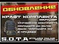 S O T A Stalker Online Time Anomaly Обновление 19 04 18 mp3