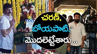 Ramcharan Boyapati Srinu Movie Launched | #RC12 | Devi Sri Prasad | Ramcharan