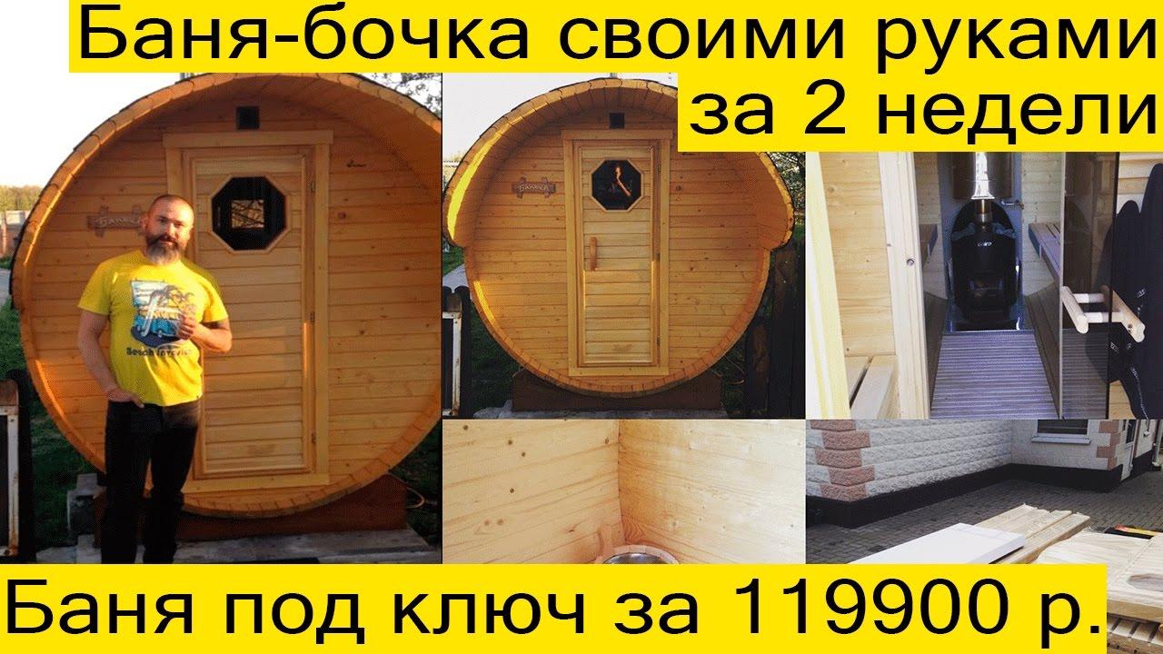 Круглая баня бочка своими руками 374