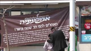 """שיעור יהודי בערבית - האם כדאי לעשות עסקים עם הקב""""ה?"""