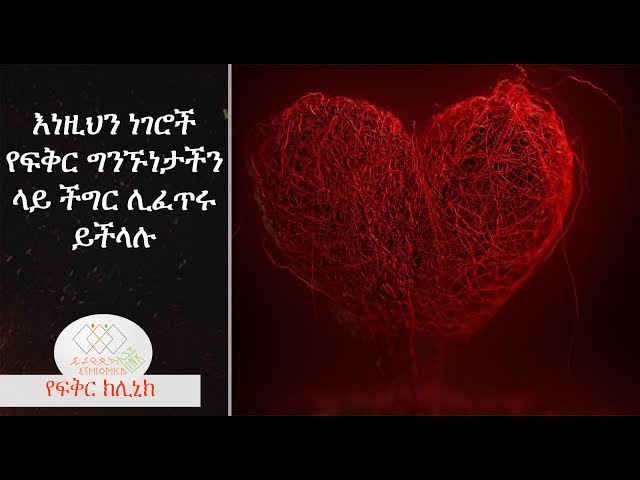This things can affect our love relationship, EthiopikaLink