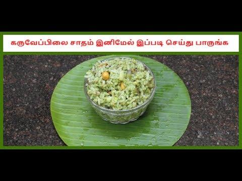 கருவேப்பிலை சாதம் இனிமேல் இப்படி செய்து பாருங்க | curry leaves rice in tamil