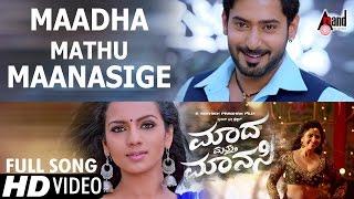 Madha Matthu Manasi | Title Song | HD Song 2016 | Prajwal, Shruthi | Mano Murthy | Sathish Pradhan