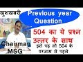 Official Question 504 Previous year Question with Answer Nios deled