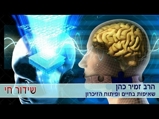 הרב זמיר כהן שאיפות בחיים ופיתוח הזיכרון