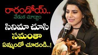 samantha ruth prabhu about rarandoyi veduka cheddam movie | rarandoyi veduka cheddam public talk
