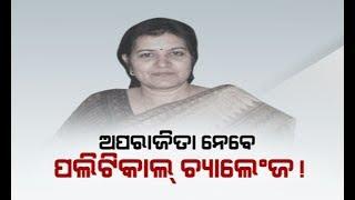 IAS Aparajita Sarangi May Join Politics After Retirement