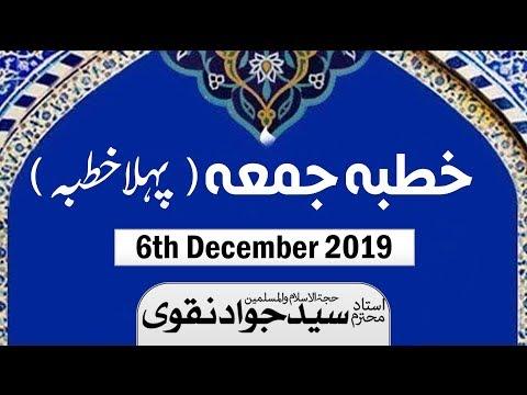 Khutba e Juma (1st Khutba) - Ustad e Mohtaram Syed Jawad Naqvi - 6th December 2019