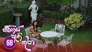 Jeevithaya Athi Thura | Episode 68 - (2019-08-16) | ITN