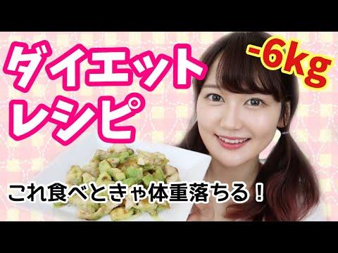 【ダイエット 食事動画】1ヶ月で-6キロ落とした簡単レシピ!〜ヘルシーおやつも♡  – Längd: 4:45.