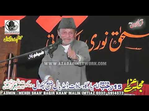Allama Hafiz Tassaduq | Majlis 15 Rajab 2019 Dhudial |