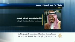 نبذة عن الملك السعودي سلمان بن عبد العزيز