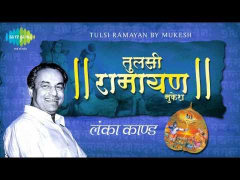 Tulsi Ramayana | Shri Ramcharitmanas | Lanka Kand (part 1) video