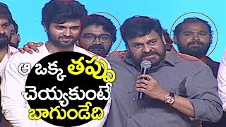 Chiranjeevi Imitating Vijay Deverakonda Dialogues in GeethaGovindam Blockbuster Celebrations