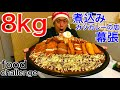【⚠️閲覧注意】【大食い】カツカレー(8kg)大食いチャレンジ‼️【MAX鈴木】【マックス鈴木】