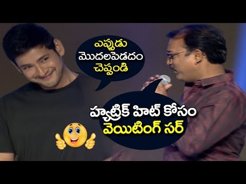Koratala Siva HATTRICK Movie With Mahesh Babu | Koratala Siva About Third Movie With Mahesh Babu