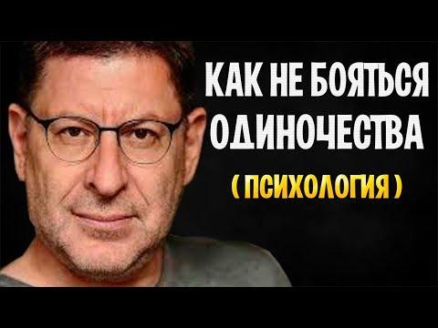 МИХАИЛ ЛАБКОВСКИЙ - КАК НЕ БОЯТЬСЯ ОДИНОЧЕСТВА